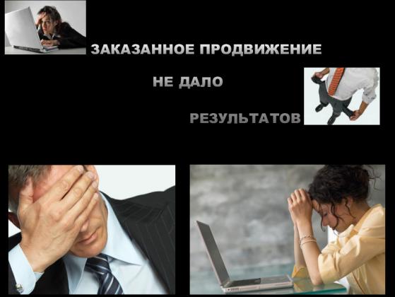 лидер раскрутка сайта